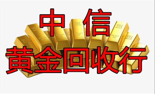 大涌常年回收黄金