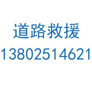 广州市罗锋汽车救援有限公司