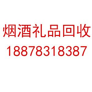 桂林专业烟酒礼品回收