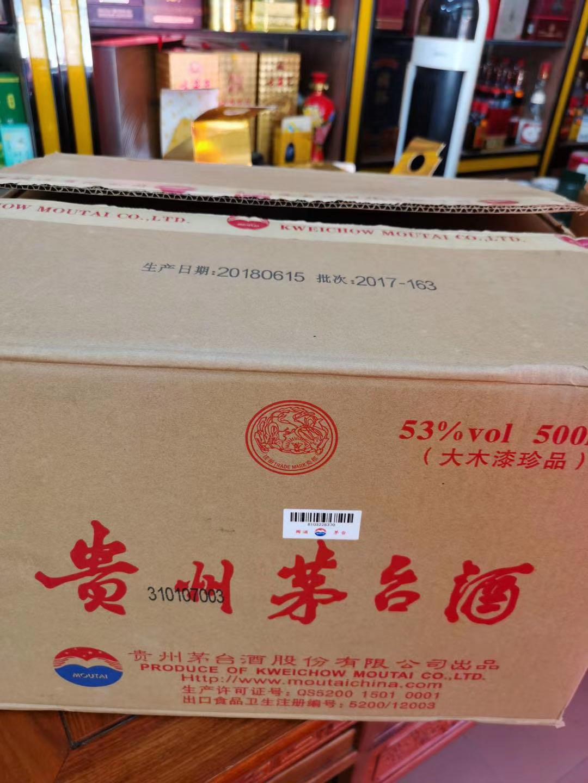 桂林高价回收50年茅台酒回收整箱50年礼盒