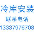 淮安恒耀机电设备工程有限公司(原国联制冷)