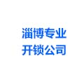 淄博专业开锁公司