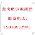深圳市科伊家居公司