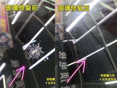 邯郸汽车玻璃破损后为什么要修复
