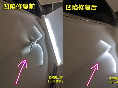 邯郸汽车凹陷修复多少钱?