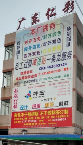 广东仁彩印刷有限公司