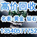 乐山宏程奢饰品回收