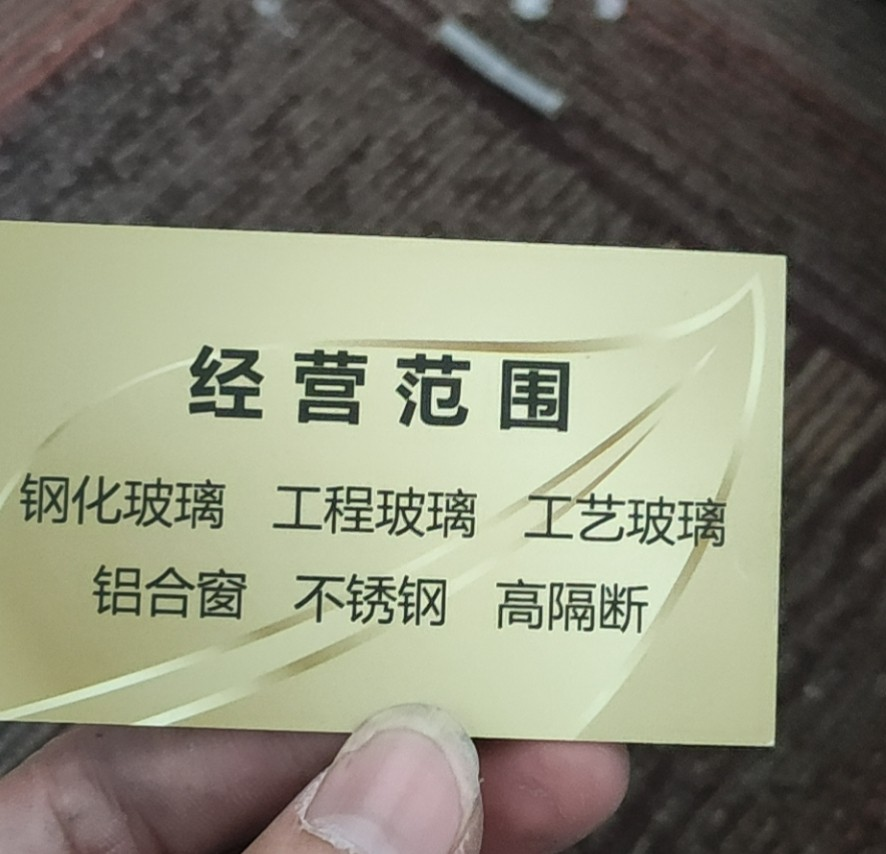 广州汇艺玻璃有限公司