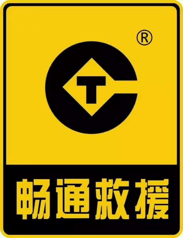 镇江市畅通汽车牵引救援服务有限公司