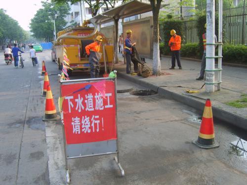 市政管道不疏通的危害