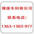 广州报废车回收公司