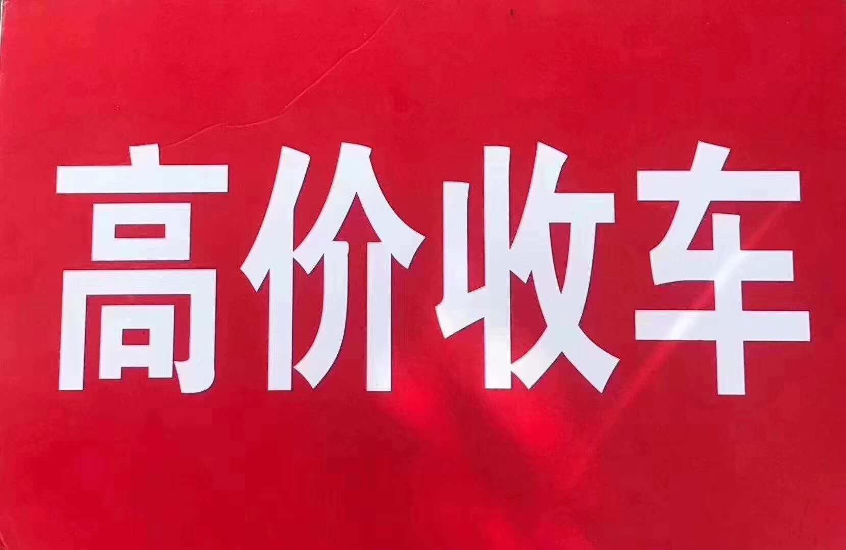 广东抵押车买卖