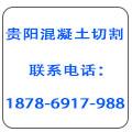 贵州久荣混凝土切割拆除公司