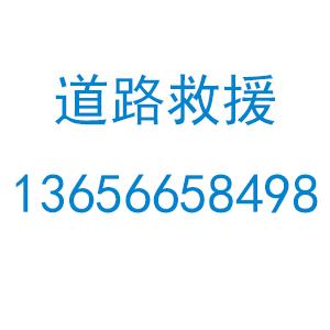 杭州萧山加友汽车救援服务部