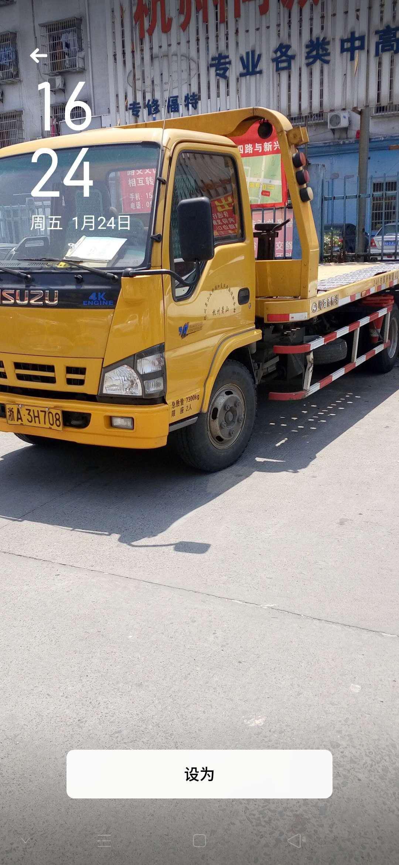 杭州萧山汽车救援