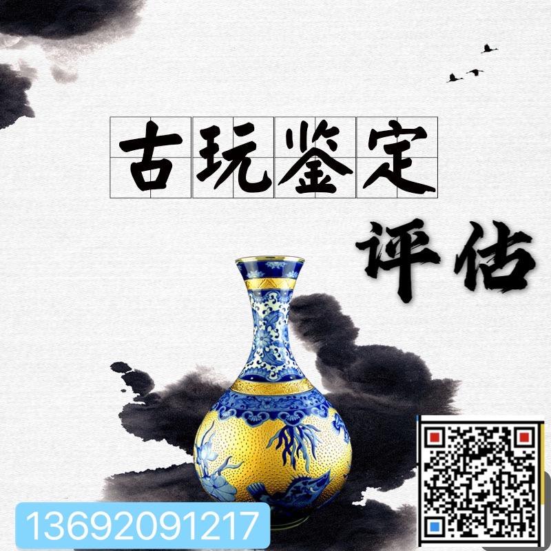 汕头古董古玩拍卖鉴定24小时咨询热线