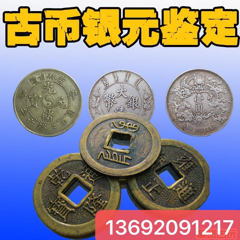 汕头古币银元_古董收藏_免费鉴定_不成交不收费