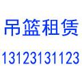 泉州玖安建筑设备租赁有限公司