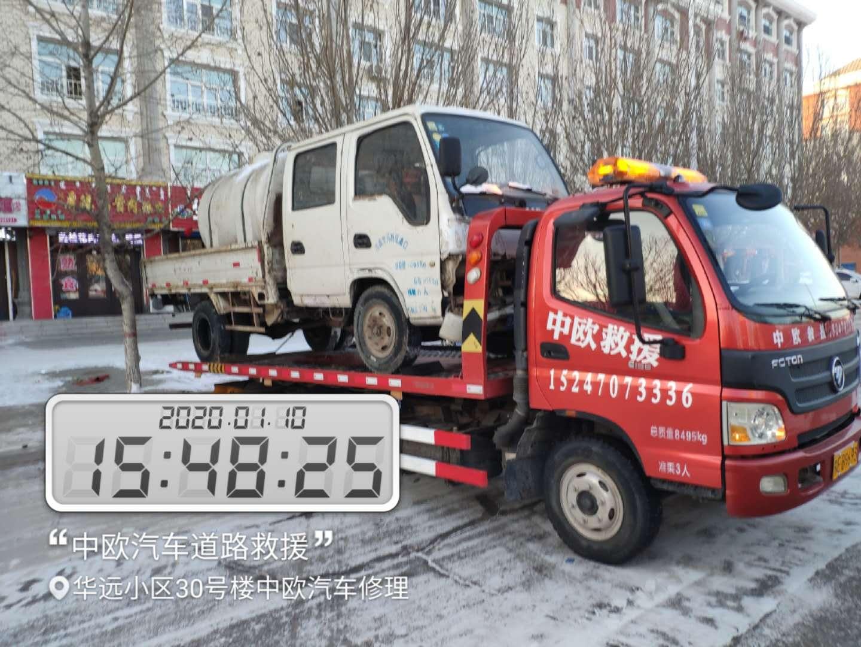 满洲里扎赉诺尔区道路救援等待注意事项