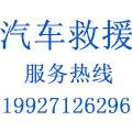 浈江区通畅交通救援服务部