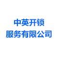 中英开锁服务有限公司