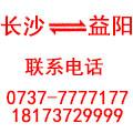 湘运红旗二队客运公司