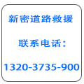 郑州鑫勤汽车救援服务有限公司