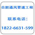 源江环保通风设备
