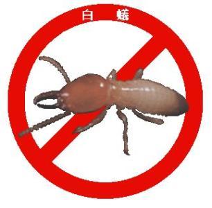 西安灭白蚁