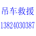 台山市金睿汽车救援公司