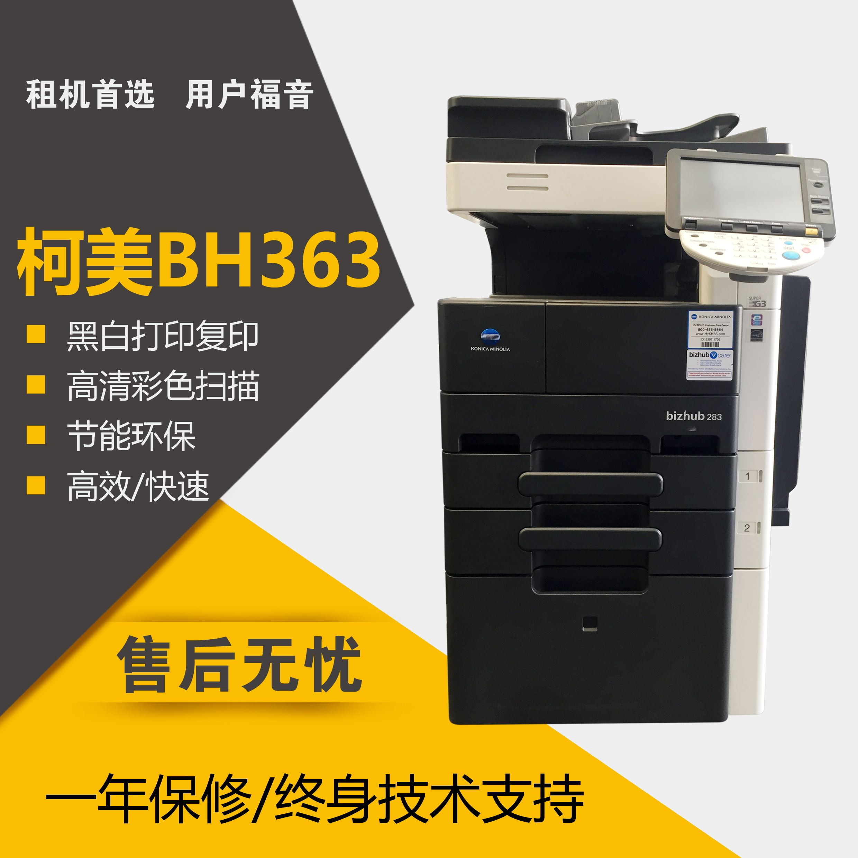 复印机出租的种类