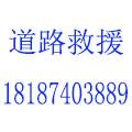 会泽速通道路救援服务有限公司