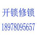 柳州庆双开锁公司