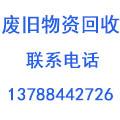 柳州市柳北区湘华废旧回收店