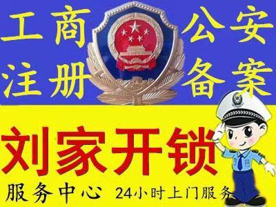 潍坊刘家开锁服务中心