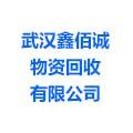 武汉鑫佰诚物资回收有限公司