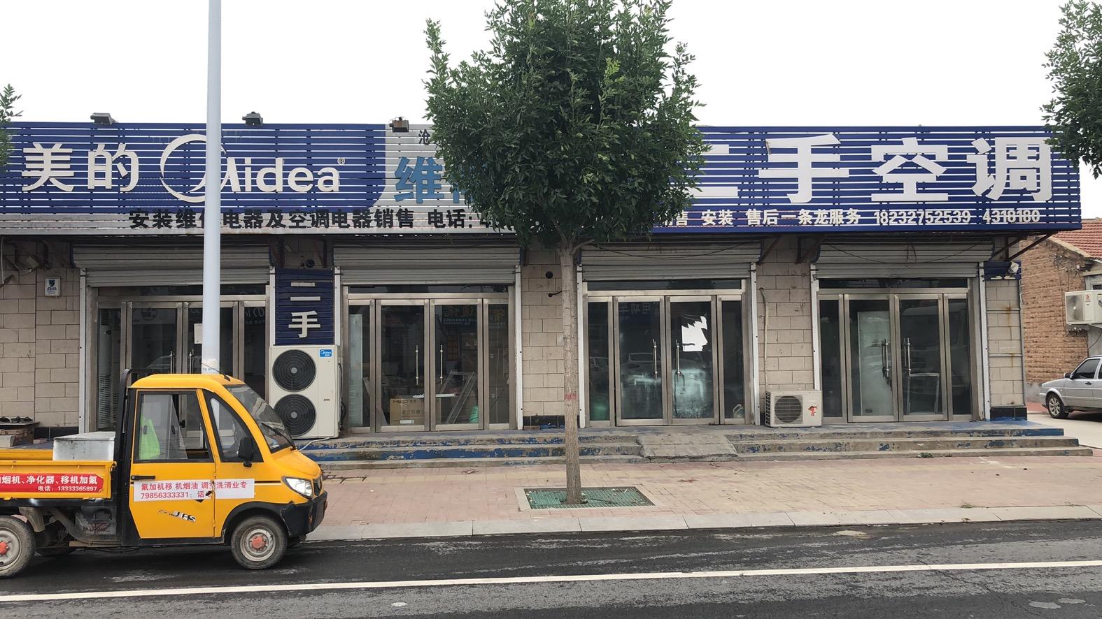 青县家电维修服务公司