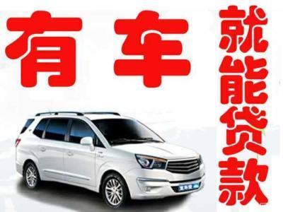 南通海安个人汽车抵押贷款电话