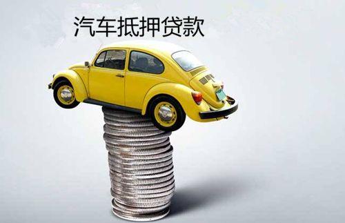 南通海安押车贷款