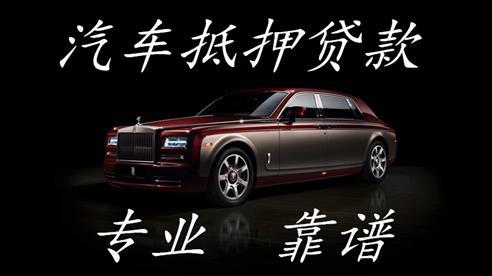 南通海安押车贷款公司
