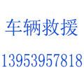 柳州市龙畅车辆救援服务有限公司