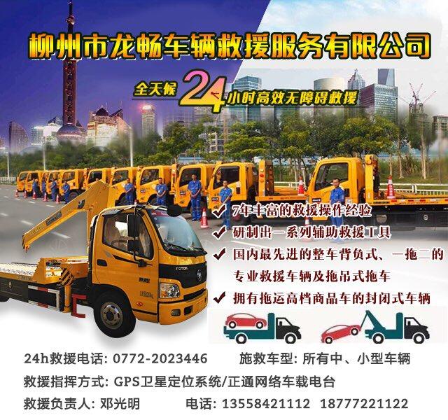 选择柳州事故车拖车救援的优势