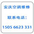 安庆市大观区老蔡家电维修服务部
