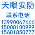 荣县天眼安防工程有限公司