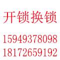 阳朔刘记开锁