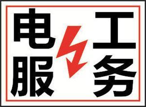 潍坊电力工程抢修服务
