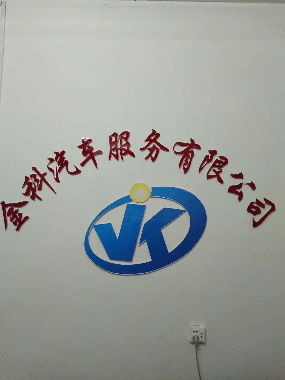 蒙城县金科救援拖车有限责任公司