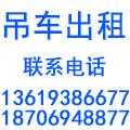 天水鑫东亿吊车出租有限公司