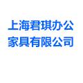 上海君琪办公家具有限公司