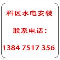 内蒙古通辽市水电安装公司
